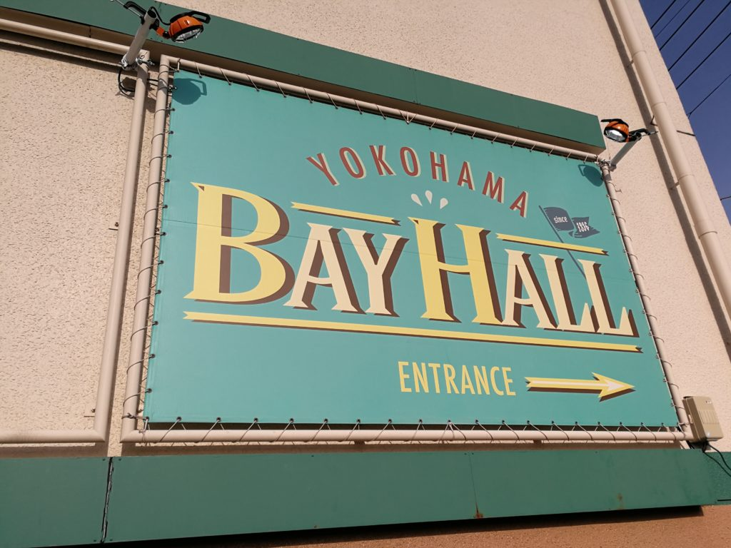 横浜 Bay Hall