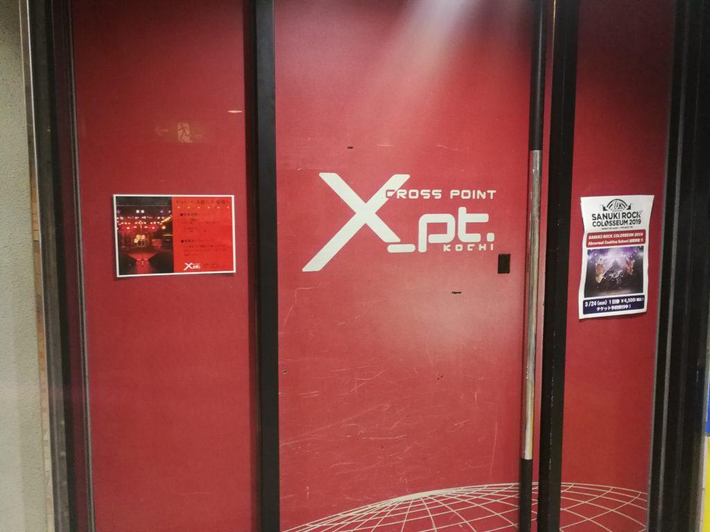 高知 X-pt.