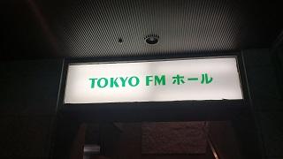 TOKYO FM HALL