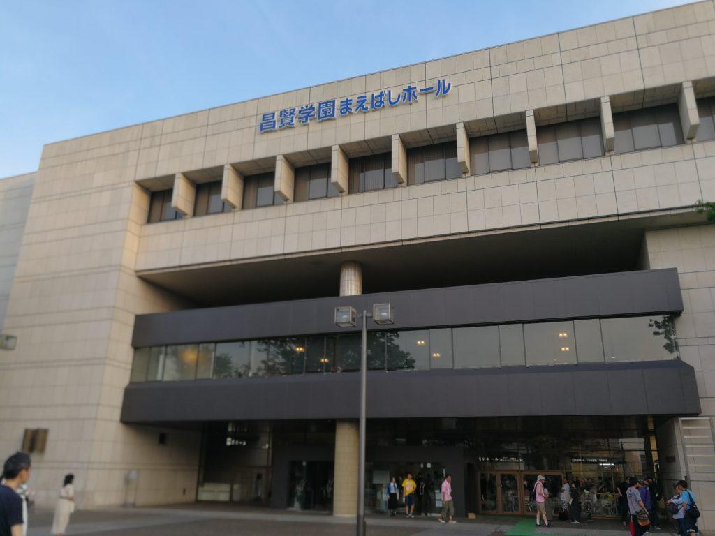 昌賢学園まえばしホール