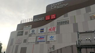 お台場 ダイバーシティ東京