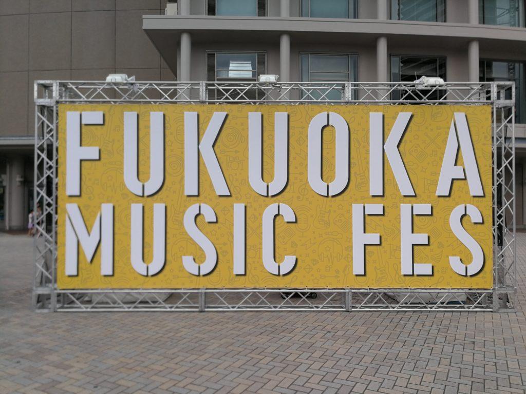 FUKUOKA MUSIC FES