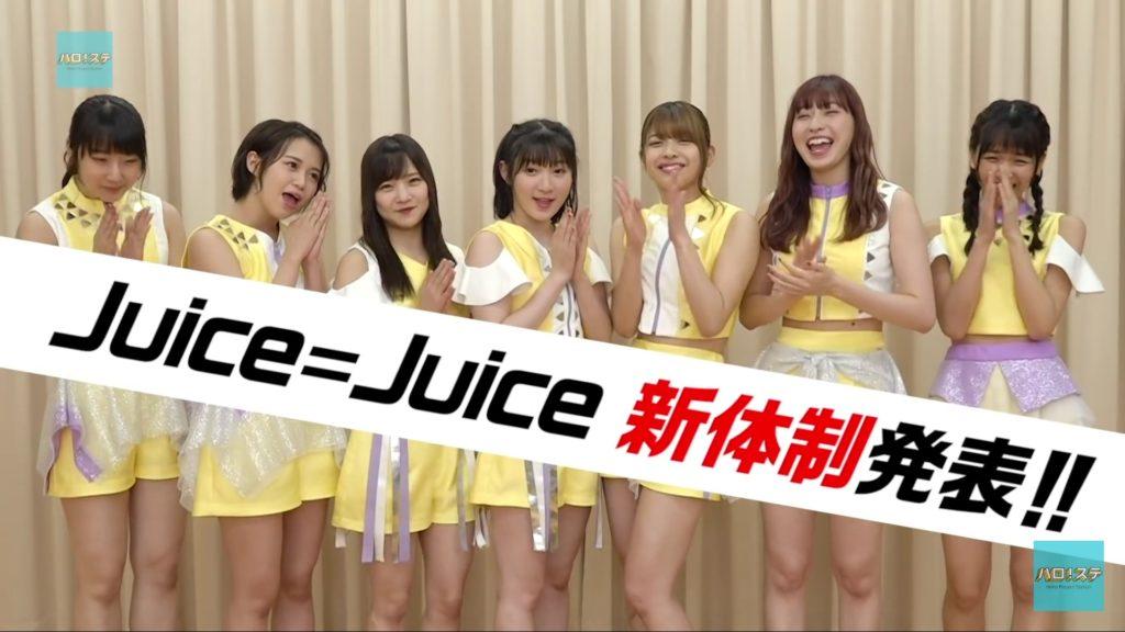 Juice=Juice新体制発表