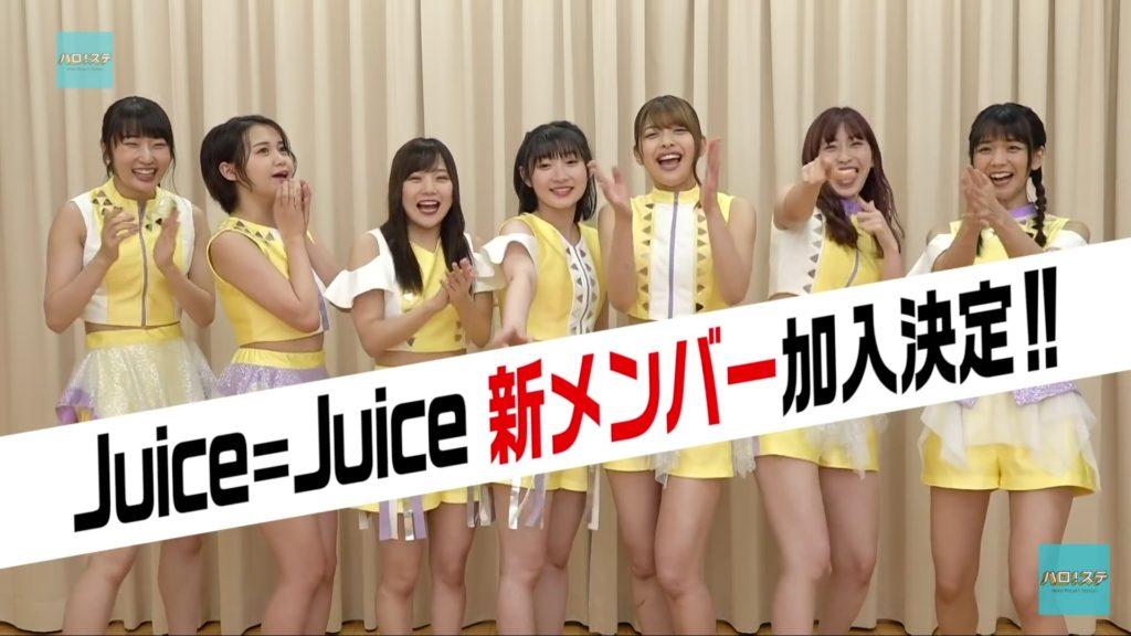 Juice=Juice新メンバー加入決定