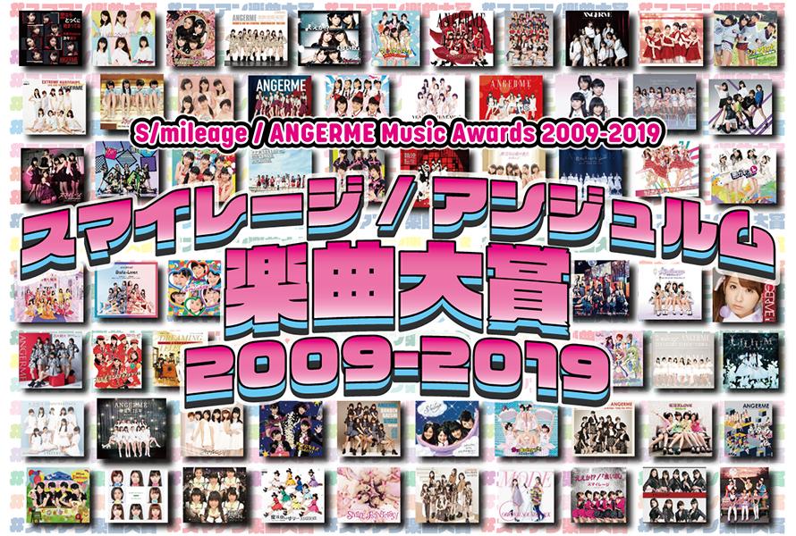 スマイレージ/アンジュルム楽曲大賞2009-2019