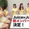 Juice=Juice新メンバー