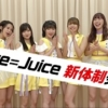 Juice=Juice新体制