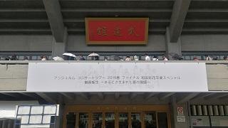 日本武道館:和田彩花卒業コンサート
