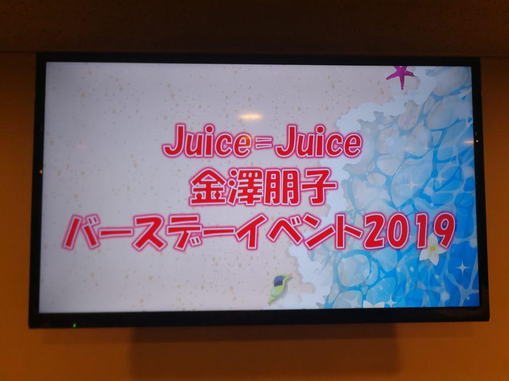 金澤朋子バースデーイベント2019