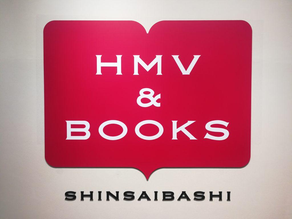 HMV&BOOK SHINSAIBASHI