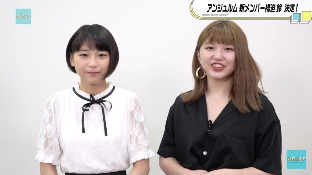 竹内朱莉&橋迫鈴