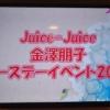 【セトリ】Juice=Juice 金澤朋子バースデーイベント2019 2部【7/2代々木】