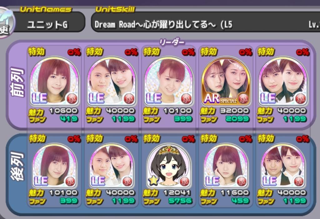 常設リーグ(Dream Road ~心が躍り出してる~)