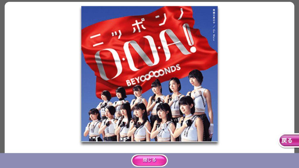 ニッポンノD・N・A!-EX