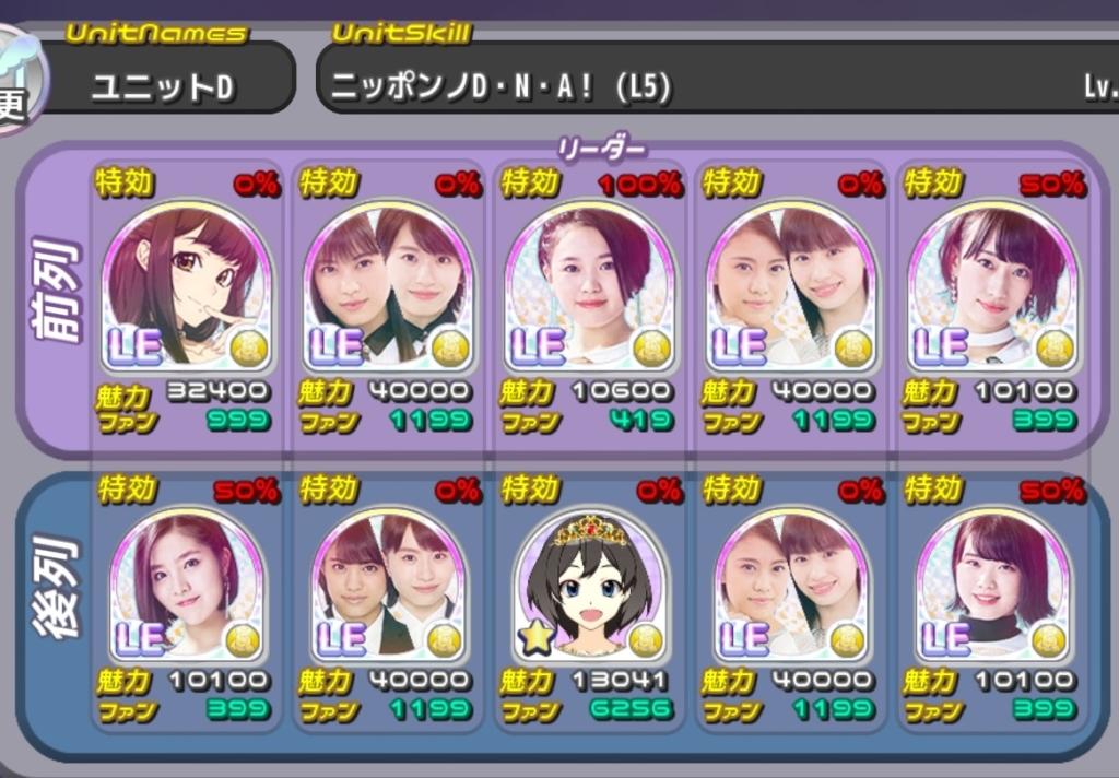 ウィークリー(ニッポンノD・N・A! EX)