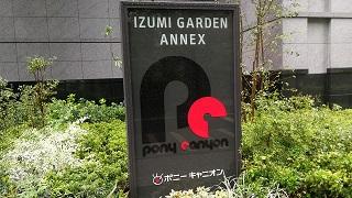 ポニーキャニオン イベントスペース