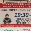 リベンジ1日店長イベント