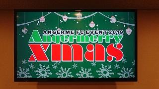 20191220_アンジュルム_クリスマスイベント