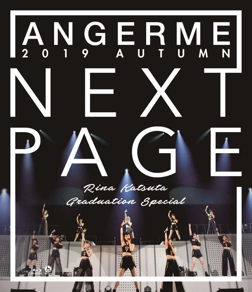 アンジュルム 2019秋「Next Page」~勝田里奈卒業スペシャル~