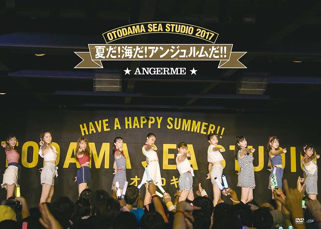 OTODAMA SEA STUDIO 2017 夏だ!海だ!アンジュルムだ!!