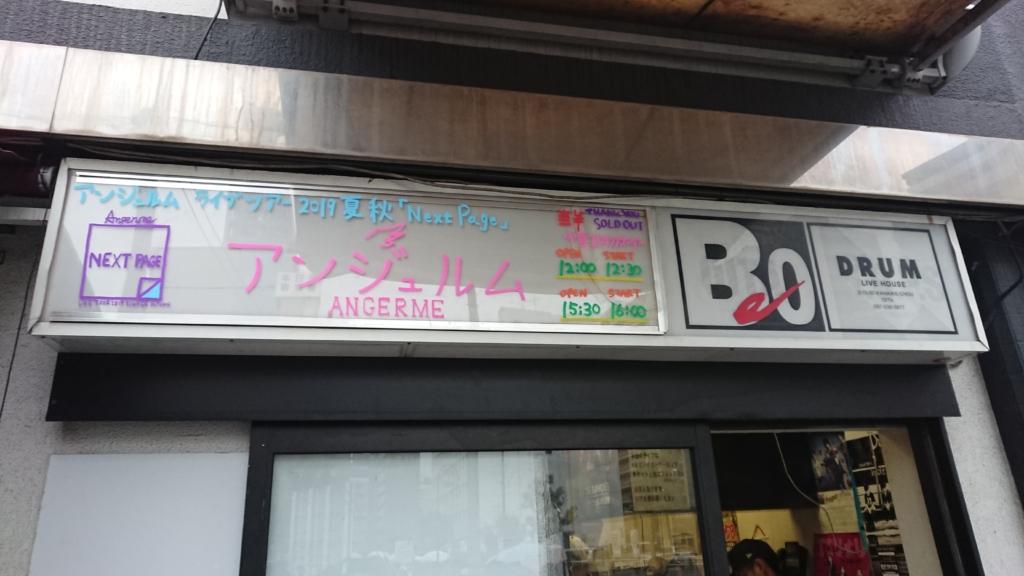 DRUM Be-0 アンジュルム 20191124