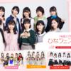 【セトリ】ひなフェス 2020 BEYOOOOONDS プレミアム【3/21・2日目】