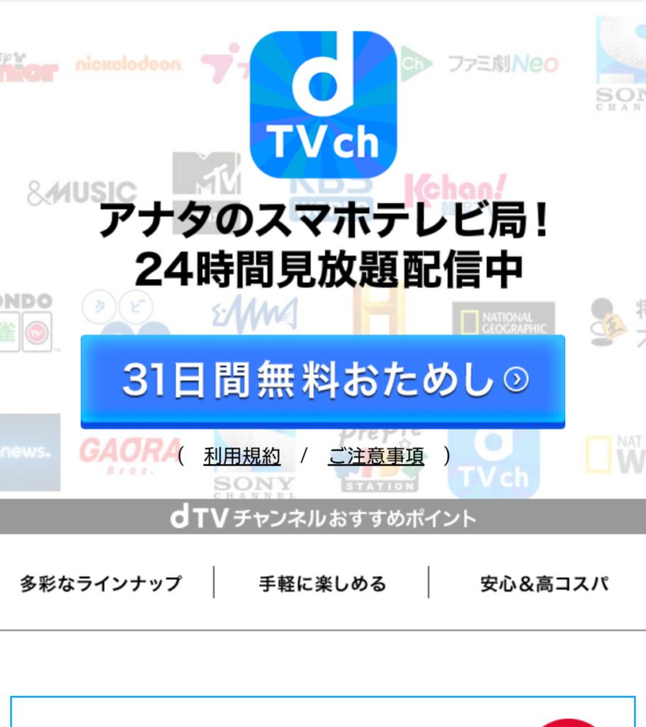 dTVチャンネル登録方法