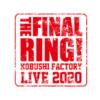 【セトリ】こぶしファクトリー ライブ2020 ~The Final Ring!~【3/30・ラストライブ