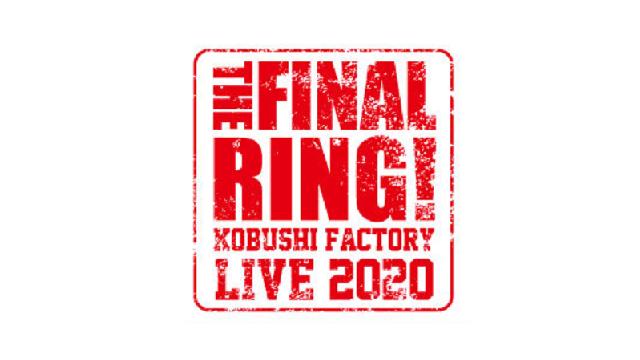 こぶしファクトリー THE FINAL RING!