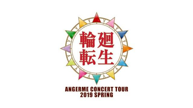 アンジュルム コンサートツアー 2019春 ~輪廻転生~