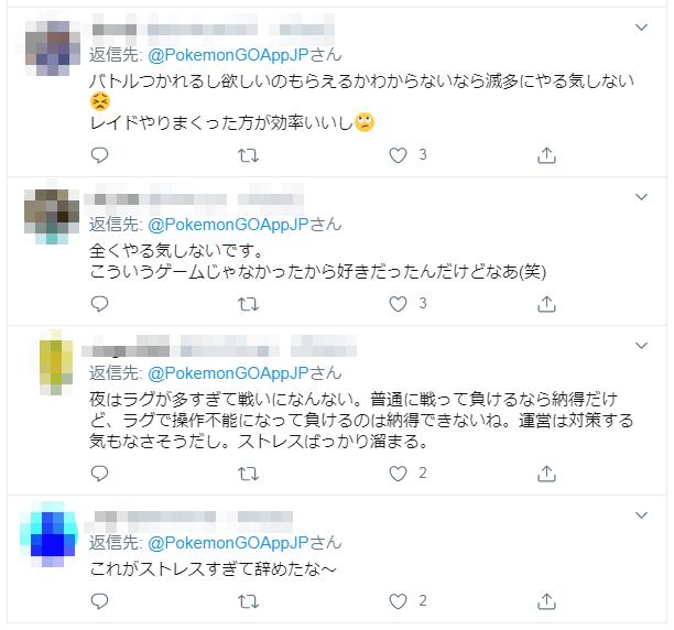 ポケモンGO 公式ツイッターへの突撃