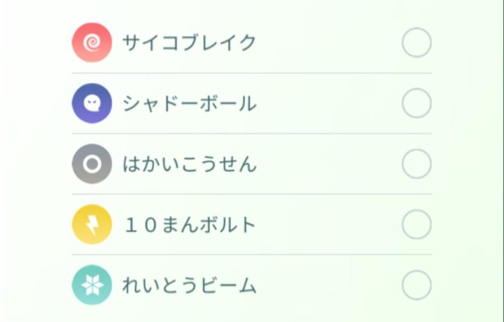 すごいわざマシン スペシャル
