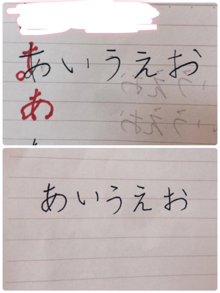 ペン字 練習