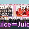 ハロプロソロフェスの楽曲リクエスト集計【Juice=Juice編】