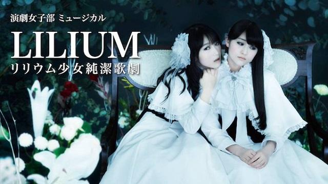 演劇女子部 ミュージカル「LILIUM-リリウム 少女純潔歌劇-」