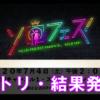 【セトリ】ハロプロソロフェス 投票結果・MVPは?【7/4・スカパー!】