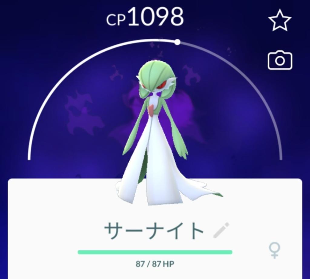 ポケモンGO サーナイト(シャドウ)