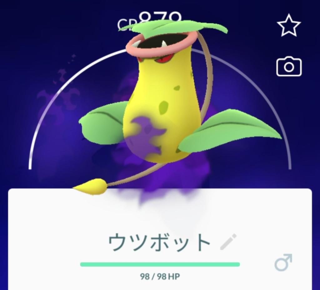 Go ブースト ポケモン cp