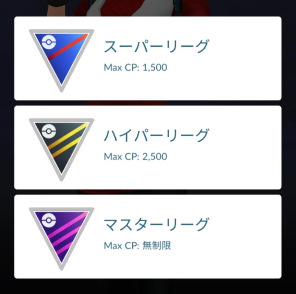 ポケモンGO_バトルリーグ