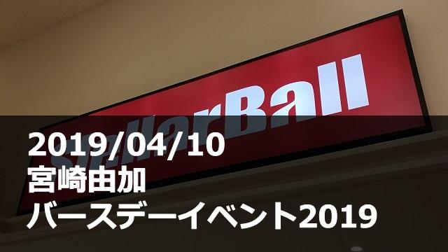 20190410_宮崎由加_バースデーイベント