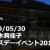 20190530_佐々木莉佳子_バースデーイベント