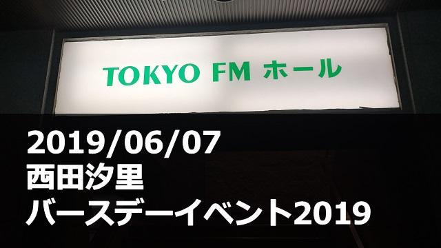 20190603_西田汐里_バースデーイベント