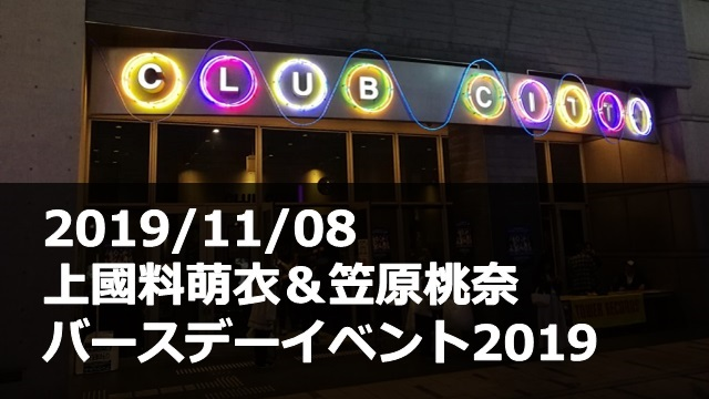 20191108_上國料萌衣_笠原桃奈_バースデーイベント