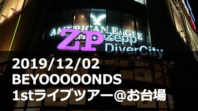 20191202_BEYOOOOONDS