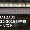 20191231_カウコン