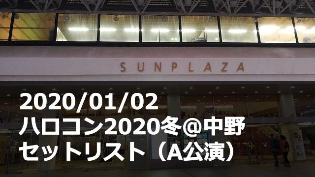 20200102_ハロコン