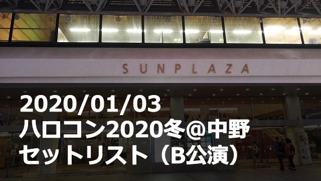 20200103_ハロコン