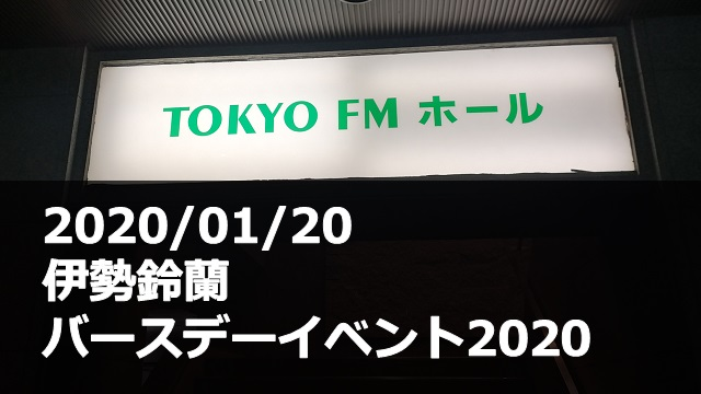 20200120_伊勢鈴蘭_バースデーイベント
