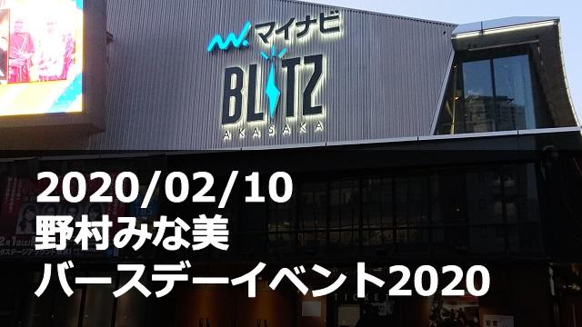 20200210_野村みな美_バースデーイベント