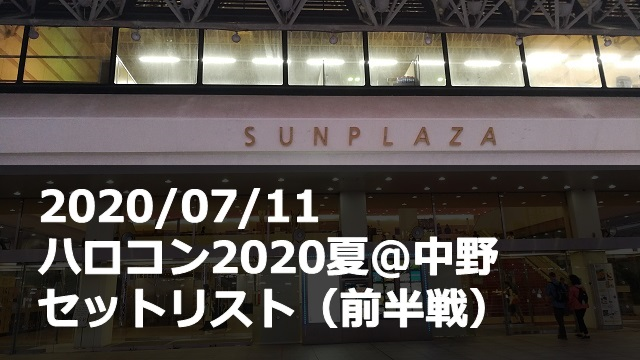 20200711_ハロコン